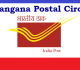 Telangana-Postal-Circle-Recruitment